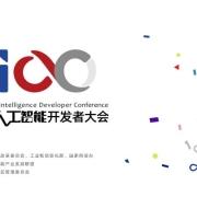 人工智能巡回赛收官在即,助力AIIA人工智能开发者大会