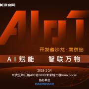 "AI+IoT如何做加法?""AI赋能,智联万物——开发者沙龙·南京站""即将揭晓答案"