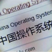 老兵戴辉:华为操作系统28年史