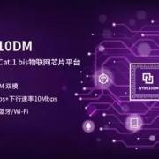 紫光展锐春藤8910DM重磅发布 全球首款Cat.1 bis 物联网芯片平台