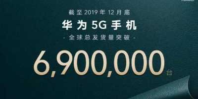 华为公布5G手机销量:全球发货量超690万台