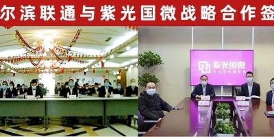 引爆5G超级SIM卡!哈尔滨联通与紫光国微签署战略合作协议