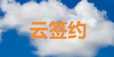 """【辣评】疫情之下""""云签约"""",项目别""""九霄云外"""""""
