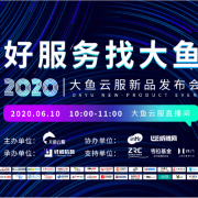 """""""大鱼云服""""全新升级:为智能设备厂商数字化转型护航"""