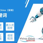 VisionChina(深圳)-3D视觉技术提升终端智慧化