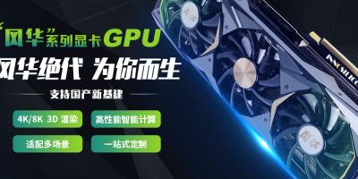 芯动科技和Imagination就高性能数据中心GPU达成战略合作