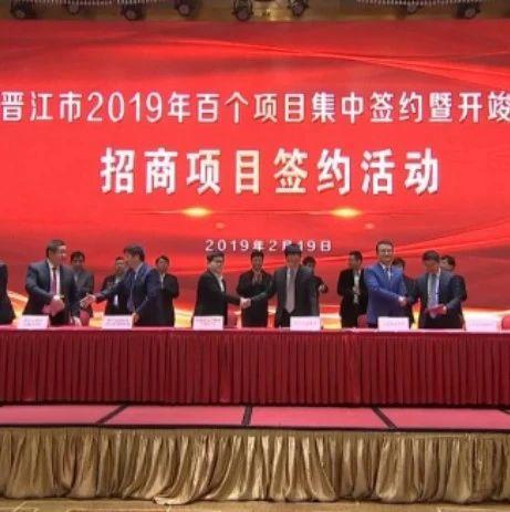 晋江51个项目集中签约,5G通讯新材料和智能设备制造基地计划投资达百亿