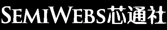 SemiWebs芯通社