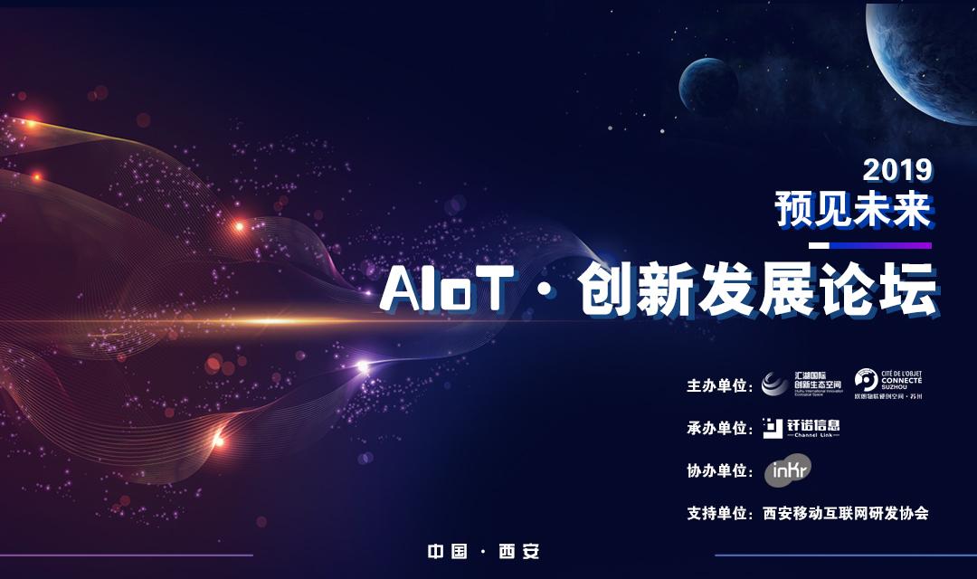 """在""""硬科技之都""""与AIoT大咖一同""""预见未来"""""""