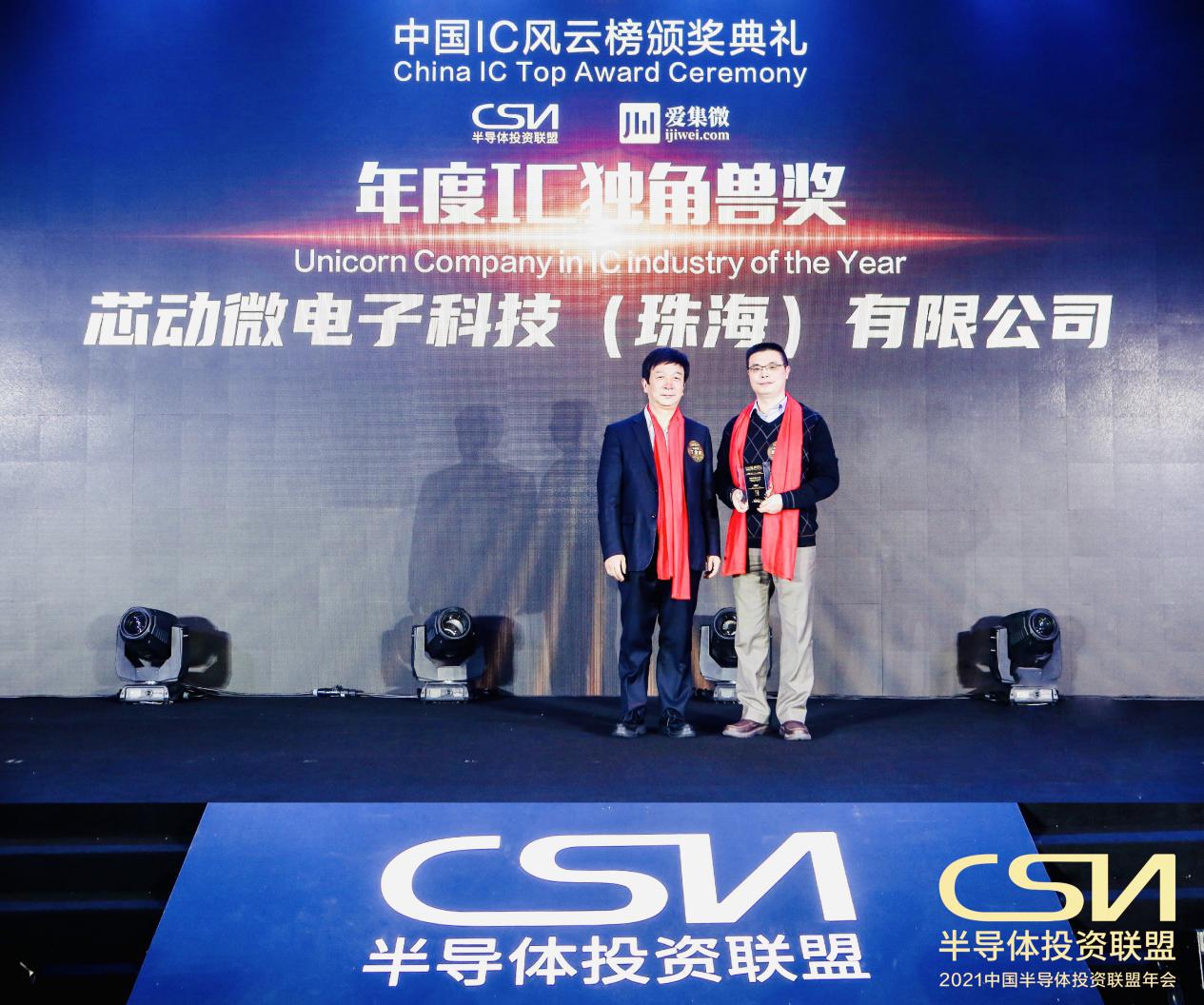 """中国IP和芯片定制领军企业芯动科技荣获""""年度IC独角兽奖"""""""