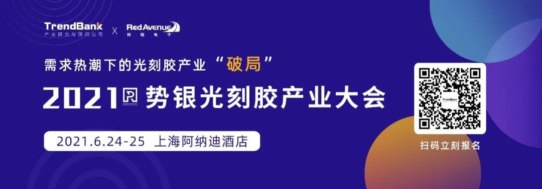最新议程&演讲嘉宾一览——2021势银光刻胶产业大会(6月24日-25日·上海)